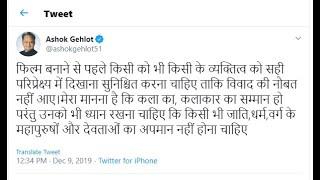 Panipat Movie Controversy को लेकर CM Ashok Gehlot ने किया ट्वीट | Suraj Mal | Jan TV