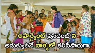 అపార్ట్మెంట్ ప్రెసిడెంట్ ని అడుక్కుతినే వాళ్ళలో కలిపేసారుగా | Law Telugu Movie Scenes | Mouryani