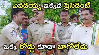ఎవడయ్య ఇక్కడ ప్రెసిడెంట్ | Watch Guppedu Gundenu Thadithe Full Movie on Youtube