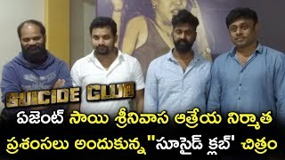 సూసైడ్ Club Movie Pre Review || Shiva Prawin || Chandana || Bhavani HD Movies