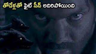 తోడేళ్లతో ఫైట్ సీన్ అదిరిపోయింది | Watch Gajendrudu Full Movie On Youtube