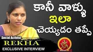 Social Activist Rekha Exclusive Full Interview || Close Encounter With Anusha || Bhavani HD Movies