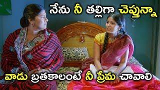 వాడు బ్రతకాలంటే నీ ప్రేమ చావాలి | Watch Guppedu Gundenu Thadithe Full Movie on Youtube