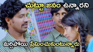 చుట్టూ జనం ఉన్నారని మర్చిపోయి | Watch Guppedu Gundenu Thadithe Full Movie on Youtube