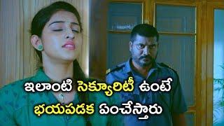 ఇలాంటి సెక్యూరిటీ ఉంటే భయపడక ఏంచేస్తారు | Law Telugu Movie Scenes | Mouryani