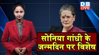 सोनिया गांधी के जन्मदिन पर विशेष   | Sonia Gandhi decides not to celebrate birthday  | #DBLIVE