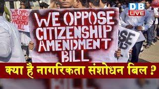 क्या है नागरिकता संशोधन बिल ?#DBLIVE | #CitizenshipAmendmentBill2019