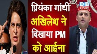 Priyanka Gandhi , Akhilesh ने दिखाया PM को आईना |#DBLIVE