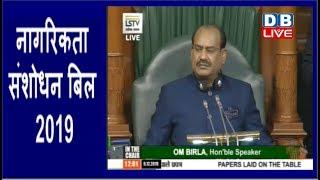 Lok Sabha Live | Citizenship Amendment Bill 2019 | नागरिकता संशोधन बिल 2019 लोक सभा में पेश |#DBLIVE