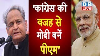 'कांग्रेस की वजह से मोदी बनें पीएम' | Rajasthan CM Ashok Gehlot targets Modi government | #DBLIVE