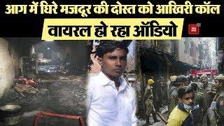 Delhi Fire: आग में घिरा था मजदूर, Last Call में बोला- बच्चों का ख्याल रखना
