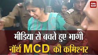 दिल्ली अग्निकांड : मुआयने के लिए आई नॉर्थ MCD कमिश्नर वर्षा जोशी, मीडिया से बचते हुए भागी