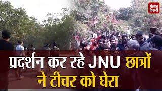 JNU फीस बढ़ोतरी मामला : JNU छात्रों ने टीचर को घेरा, देखें Video