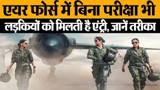 इंडियन एयर फाॅर्स में हो रहीं हैं भर्तियां, जाने कैसे करना है आवेदन?