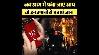 आग लगने के दौरान कैसे बचानी है जान, देखें ये वीडियो