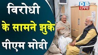 विरोधी के सामने झुके पीएम मोदी | Narendra Modi meets ex-Union minister Arun Shourie at Pune hospital