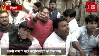 उन्नाव गैंगरेप केस : Indian Youth Congress का संसद भवन के बाहर प्रदर्शन
