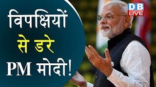 Jharkhand Election | PM Modi rally in Barhi, Jharkhand | विपक्षियों से डरे PM मोदी! | #DBLIVE