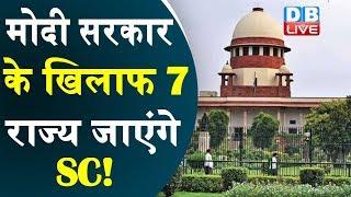 मोदी सरकार के खिलाफ 7 राज्य जाएंगे SC ! सात राज्य GST मुआवजे पर केंद्र के खिलाफ |#DBLIVE