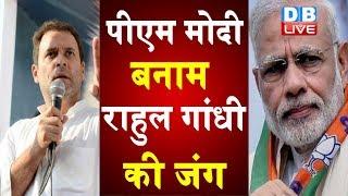 PM Modi बनाम राहुल गांधी की जंग | Jharkhand चुनाव में Rahul की हुंकार |#DBLIVE