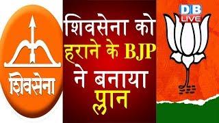 महाराष्ट्र का बदला BMC में लेने की तैयारी में BJP | BJP made a plan to defeat Shiv Sena | #DBLIVE