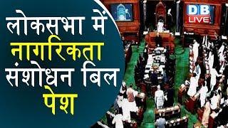 Lok Sabha में Amit Shah ने पेश किया Citizenship Amendment Bill 2019 | #DBLIVE