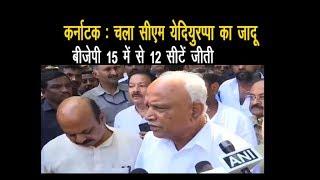 कर्नाटक उपचुनाव : CM येदियुरप्पा का जादू, 15 में से 12 सीटों पर जीती BJP