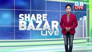 Share bazar news | मामूली तेजी के साथ बंद हुआ बाजार Stock market latest news | Sensex, Nifty #DBLIVE