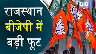 BJP में Vasundhara Raje का राज खत्म! Rajasthan ex CM | #DBLIVE
