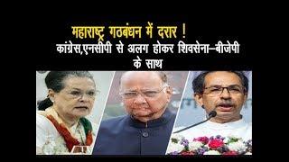 महाराष्ट्र गठबंधन में दरार! कांग्रेस,एनसीपी से अलग हटकर शिवसेना बीजेपी के साथ?