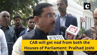 CAB will get nod from both the Houses of Parliament: Pralhad Joshi