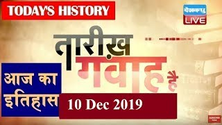 10 Dec 2019 | आज का इतिहास|Today History | Tareekh Gawah Hai | Current Affairs In Hindi | #DBLIVE