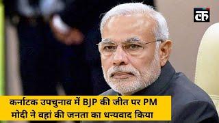 कर्नाटक उपचुनाव में BJP की जीत पर PM मोदी ने वहां की जनता का धन्यवाद किया