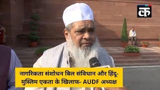 नागरिकता संशोधन विधेयक संविधान और हिंदू-मुस्लिम एकता के खिलाफ- AUDF अध्यक्षCab
