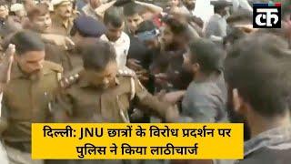 दिल्ली: JNU छात्रों के विरोध प्रदर्शन पर पुलिस ने किया लाठीचार्ज