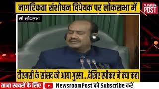 नागरिकता संशोधन विधेयक पर लोकसभा में TMC के सांसद को आया गुस्सा ! NewsroomPost