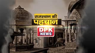 DPK NEWS BRANDING PROMO || DPK NEWS राजस्थान की पहचान