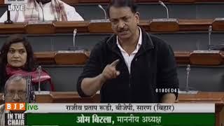 Shri Rajiv Pratap Rudy raising 'Matters of Urgent Public Importance' in Lok Sabha: 09.12.2019