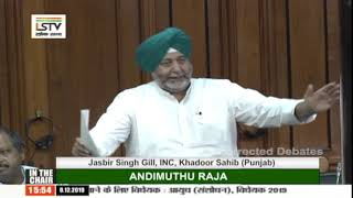 Parliament Winter Session | Jasbir Singh Gill Speech in Lok Sabha on The Arms (Amendment) Bill, 2019