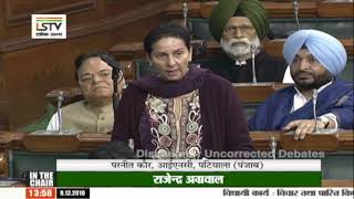 Parliament Winter Session | Preneet Kaur Speech in Lok Sabha on The Arms (Amendment) Bill, 2019