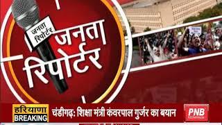 #JANTA_REPORTER में देखिए आपके शहर की सभी बड़ी खबरें
