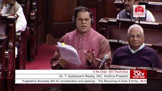 Parliament Winter Session 2019 | Dr. T Subbarami Reddy's Remarks | The Recycling of Ships Bill, 2019