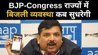 BJP-Congress राज्यों में बिजली व्यवस्था कब सुधरेगी | Sanjay Singh
