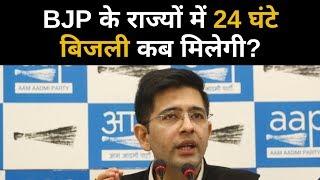 BJP  के राज्यों में 24 घंट बिजली कब मिलेगी