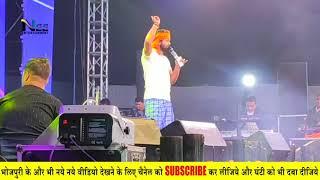 लाइव शो में Samar Singh ने किया Khesari Lal को भी पीछे #KhesariSamarSingh