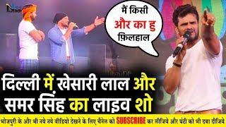 देखिये दिल्ली में Khesari lal Yadav और Samar SIngh का धमाकेदार प्रोग्राम #KhesariLalLiveDelhi