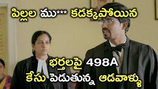 భర్తలపై 498A కేసు పెడుతున్న ఆడవాళ్ళు | IPC Section Bharya Bandhu Movie Scenes | Aamani