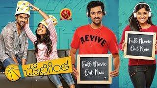 Chakkiligintha Full Movie | 2019 Telugu Full Movies | Sumanth Ashwin | Chandini Sreedharan