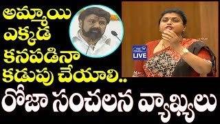 MLA Roja Shocking Comments On Balakrishna In Assembly | AP Assembly Today | Chatanpally Encounter