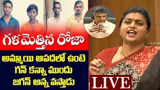 MLA ROJA Emotional Speech Over Disha Case | Shadnagar Lady Doctor Disha | AP Assembly LIVE